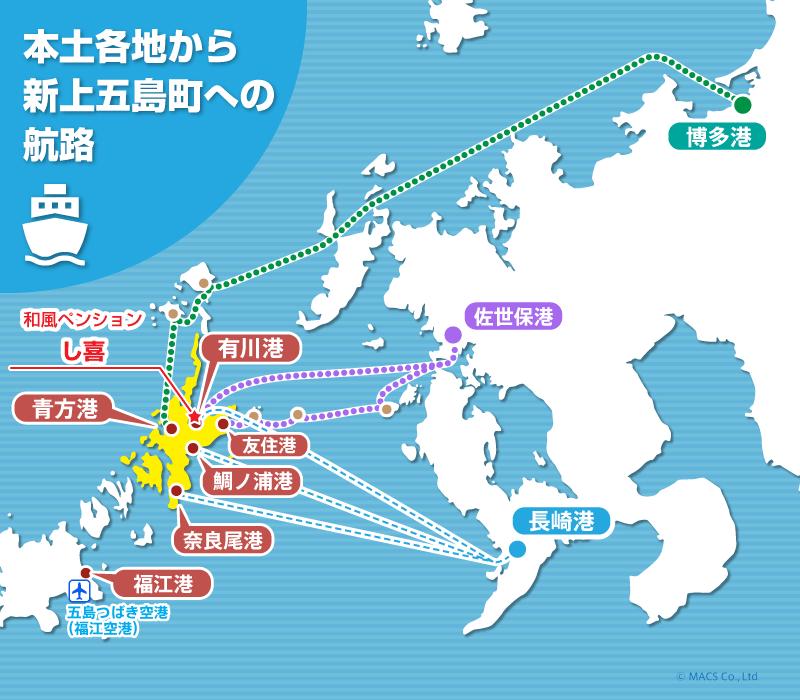 新上五島町への船は博多港・佐世保港・長崎港の3つから出ています。長崎港からは有川港・鯛ノ浦港・奈良尾港。佐世保港からは有川港・友住港。博多港からは青方港に船が着きます。