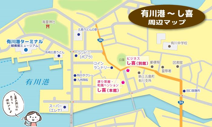 「有川港~し喜」周辺マップ:有川港から徒歩5分の「し喜」は、周辺にコンビニ・スーパー・バス停、郵便局、コインランドリーなどがあり、色々と便利です。