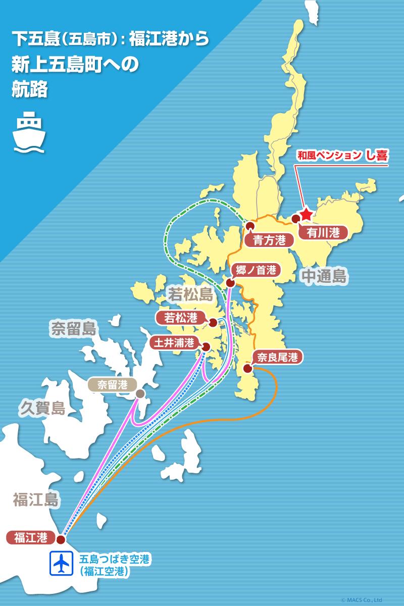 福江港から上五島へは、青方港・郷ノ首港・若松港・土井浦港・奈良尾港の5箇所に航路があります。各港から「し喜」までは車かバスで所要15分~45分です。